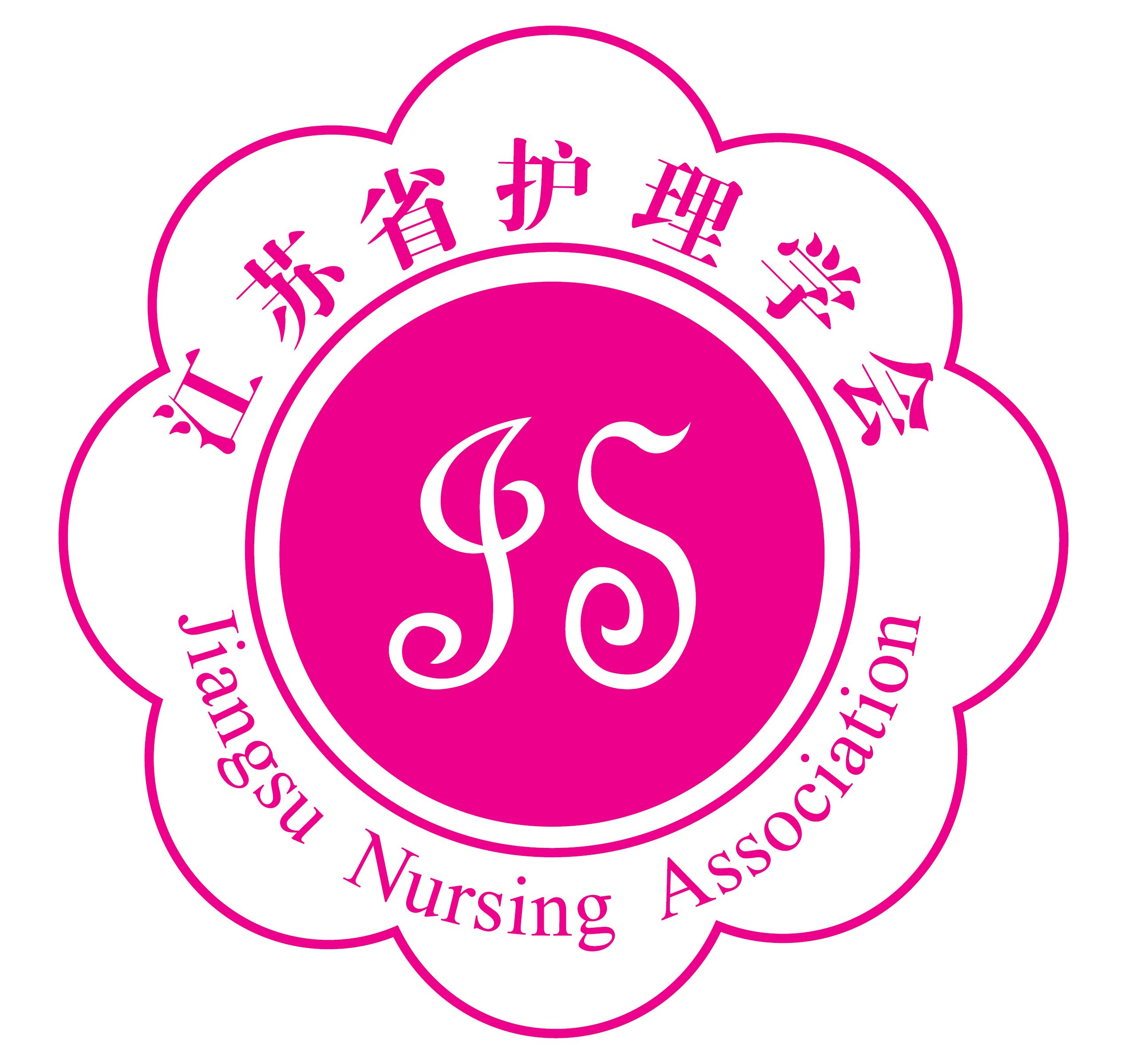 Logo_of_Jiangsu_Nursing_Association.jpg