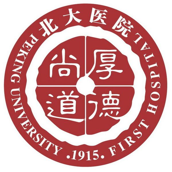 Wound Healing Centre of the Peking University First Hospital